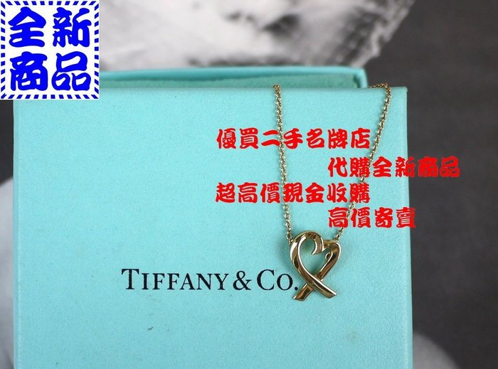 優買二手精品名牌店 TIFFANY & CO.蒂芬妮 750 18K金 LOVING HEART 愛心 項鍊 全新