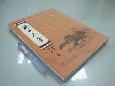 (歡迎詢問價錢)藝術 A4-4bc☆2004年初版『詩中有畫』張念平、唐靈 合集《書藝》