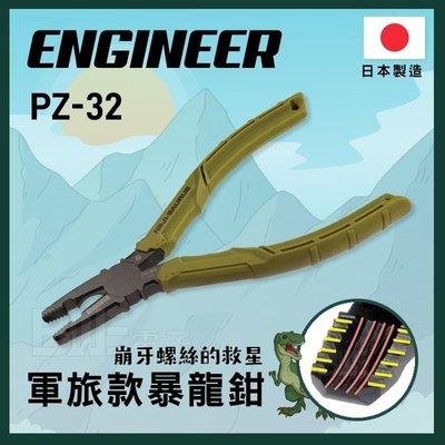 [百威電子] 私訊有優惠 含稅附發票 日本 ENGINEER JS PZ-32 暴龍 強力 螺絲鉗 軍旅款 剪斷 暴龍鉗