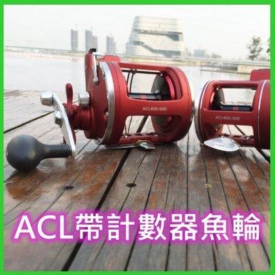 ACL帶計數器魚輪 漁具/海釣/溪釣/...