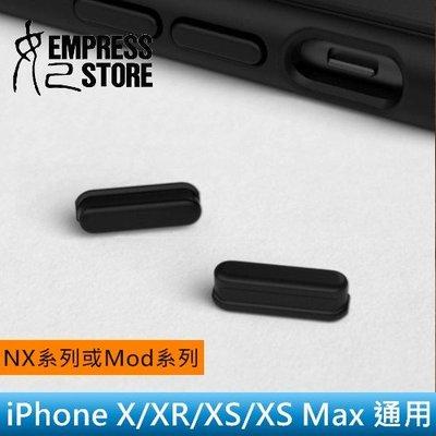 【妃小舖】原廠 犀牛盾 NX/Mod 共用 按鈕/按鍵 替換 保護殼/保護框 iPhone XR/XS/Max 不可退換