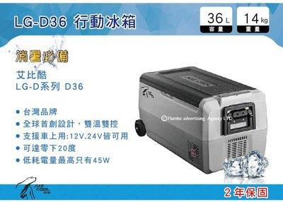 ||MyRack|| 艾比酷 行動冰箱 LG-D36 保固2年 雙槽雙溫控 LG壓縮機 車用冰箱