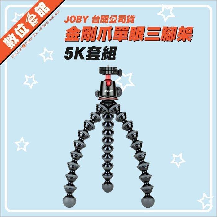 刷卡免運費 台閔公司貨 JOBY GorillaPod 5K Kit 金剛爪 5K套組 JB45 章魚腳架 魔術腳架