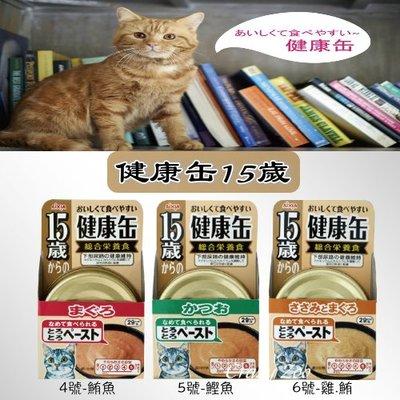 【饅頭貓寵物雜貨舖】日本 AIXIA 愛喜雅 健康罐/ 主食罐 15歲(鮪魚/ 鰹魚/ 雞鮪) 40g 桃園市