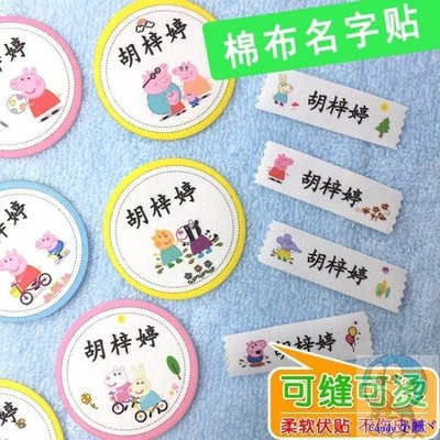 Candy 小鋪ヾ柔軟棉布名字貼 幼兒園寶寶可縫姓名貼 熨燙卡通名字貼 棉布