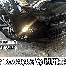 大新竹【阿勇的店】ALL NEW RAV4 (經典款) 台製專用霧燈直上 整組包含外框/霧燈/燈泡/開關/線組