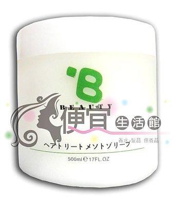 便宜生活館【深層護髮】BERNICE 柏妮絲 高效滋養修護髮膜500ML(針對乾燥受損髮專用)-
