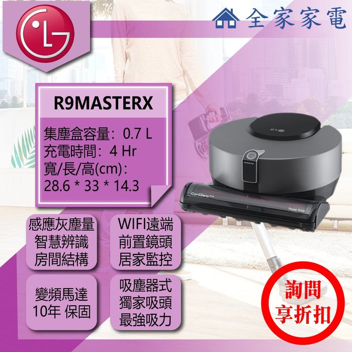 【問享折扣】LG 掃地機器人 R9MASTERX【全家家電】另售 VR66715LVM  VR66930VWNC