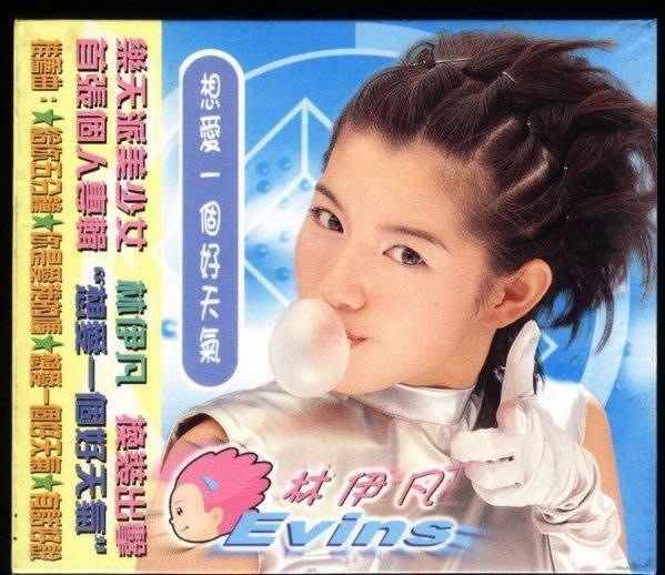 ◎2000年全新CD未拆!美少女-林伊凡-想愛一個好天氣-首張專輯10首甜蜜好歌-歡迎看圖與曲目◎--