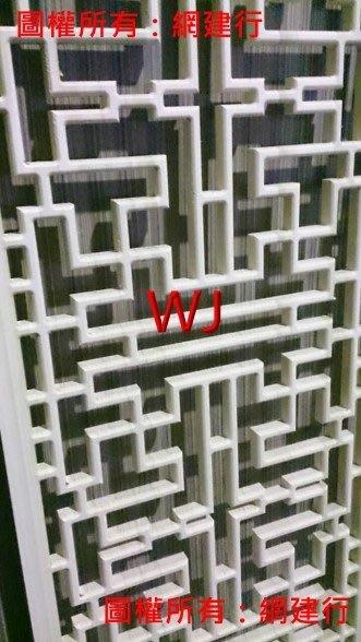 網建行☆鏤空窗花板-電腦雕刻-鏤空雕刻-雕刻-浮雕-客製化實例之183