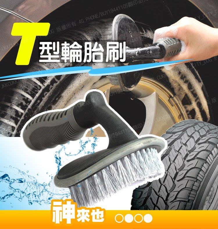 車用輪胎刷 短柄 T型輪胎刷 汽車輪胎刷 清潔刷 鋁圈輪胎刷 輪框刷 輪圈刷 地毯刷 腳踏墊刷【神來也】