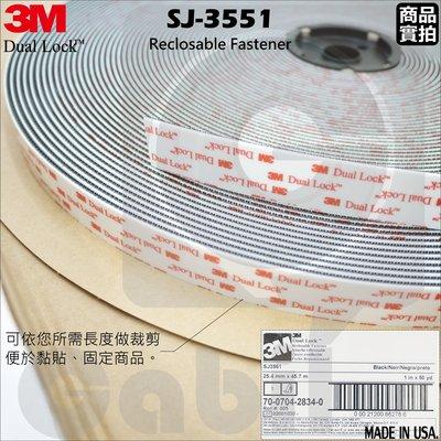 【中區無線電】3M Dual Lock SJ-3551 400型 魔鬼氈 魔鬼粘 香菇頭 子母扣 固定黏貼專用 含稅