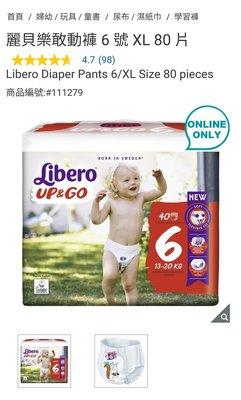 『COSTCO官網線上代購』麗貝樂敢動褲 6 號 XL 80 片⭐宅配免運