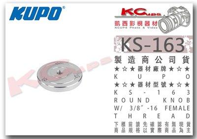 凱西影視器材【 KUPO KS-163...