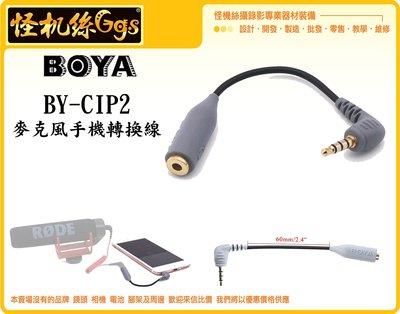 怪機絲 BOYA BY-CIP2 麥克風 手機轉接線 收音 直播 指向性麥克風 轉接 TRS轉TRRS 3節轉4節