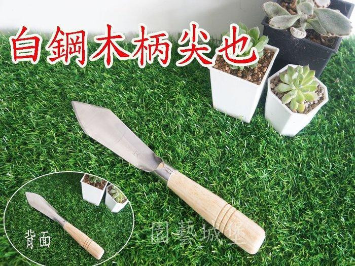 【園藝城堡】白鋼木柄尖也 菜鏟 移植鏟 不鏽鋼尖也 鏟子 園藝鏟 農作 花鏟