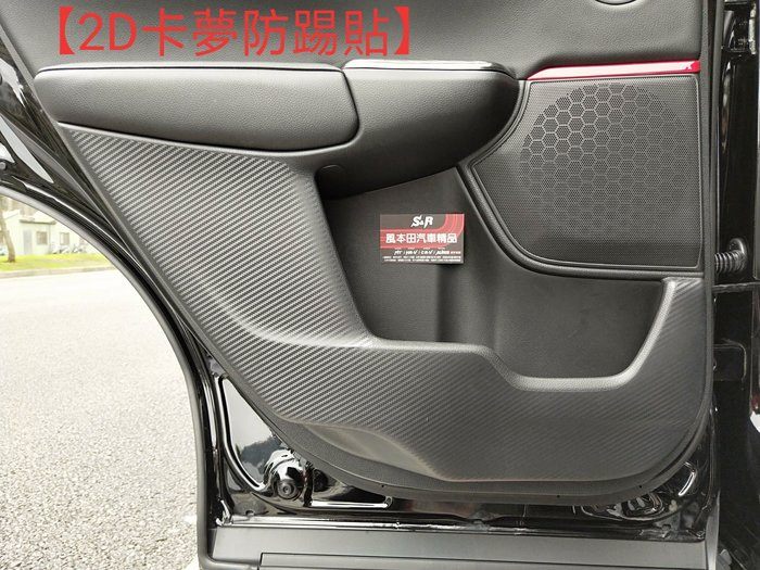 本田 HONDA CRV5 CRV 5代 2D卡夢防踢貼紙 卡夢紋 貼紙