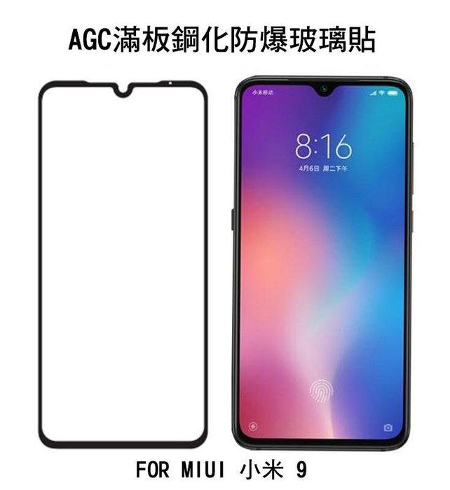 --庫米-- AGC Redmi 紅米 Note 7/MIUI 小米 9 CP+ 滿版鋼化玻璃保護貼 全膠貼合 9H