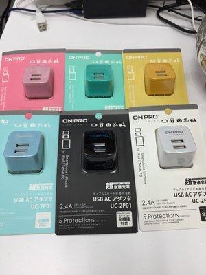 *3C寶貝窩*ONPRO UC-2P01 雙USB輸出電源供應器/充電器(5V/2.4A) 基本款