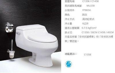 CAESARG凱撒省水馬桶C1358/C1458/水電材料/房屋修繕/裝潢/衛浴/電燈/臉盆