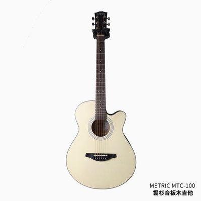 格律樂器 METRIC MTC-100 雲衫合板 木吉他