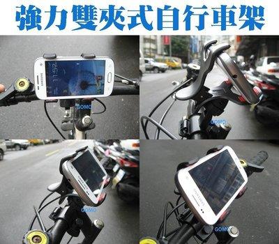 【強力雙夾式自行車架】SAMSUNG腳踏車手機支架SONY夾子衛星導航架亞太小米紅米機行車紀錄器HTC寶可夢懶人支架用
