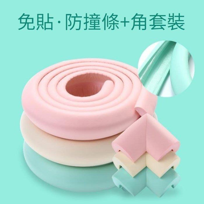 免貼防撞條加厚加寬嬰兒童保護寶寶桌角防撞護墻角防磕碰安全包邊