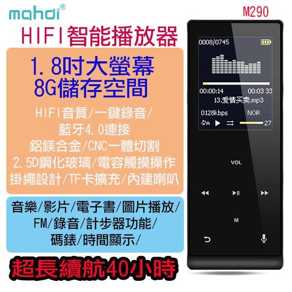 【傻瓜批發】麥迪M290 8G MP4 40小時續航 繁體歌詞 FM 電子書 一鍵錄音 喇叭 鬧鐘 TF 藍牙 觸摸操作