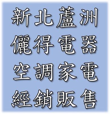 {儷得}蘆洲30年老店.移動式空調冷氣BESTECH(BTP-10CYE1)3-5坪.另售(RAS-22JK)