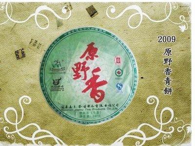 2009原野香普洱青餅^^直購價500