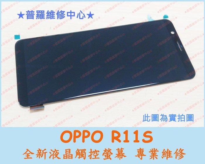 新北/高雄 OPPO R11S 全新液晶觸控螢幕 CPH1719 受潮 無畫面 黃斑 壓傷 可代工維修