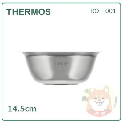 【現貨 限定款】日本 THERMOS 膳魔師 真空 斷熱 不鏽鋼 碗 14.5CM 用餐 野餐 露營 ROT-001