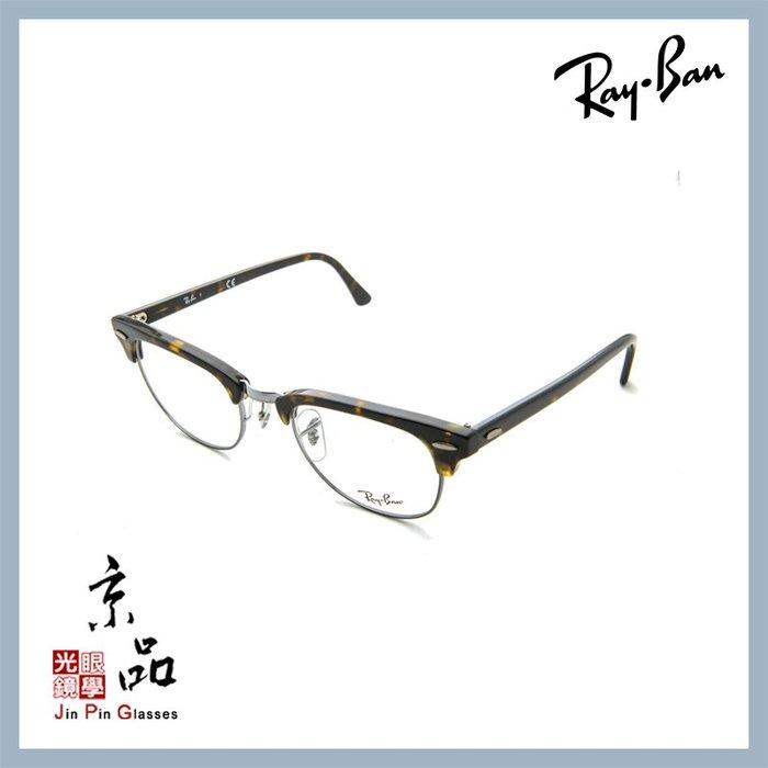 【RAYBAN】RB5154 2012 49mm 玳瑁 經典復古眉架 雷朋光學眼鏡 公司貨 JPG 京品眼鏡