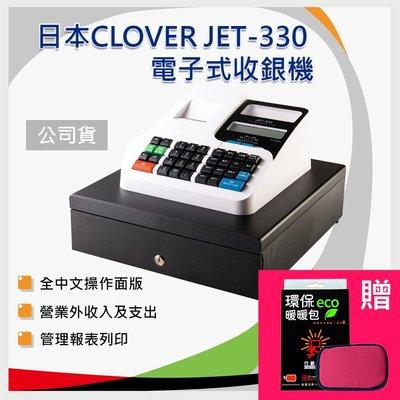 【含稅】Clover 日本 JET-330 熱感式中文收據收銀機/sharp xe-a102(贈環保暖暖包短版)