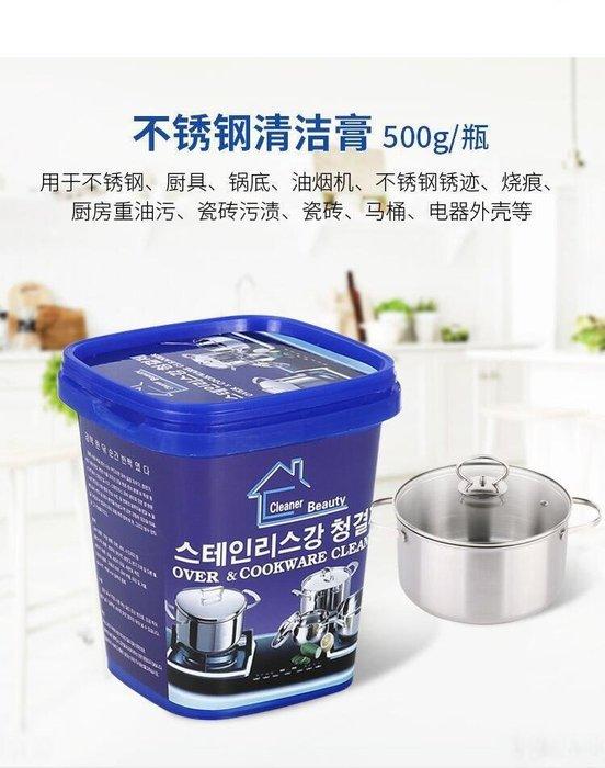 廚房韓文多功能去污膏不銹鋼清潔膏鍋具鍋底拋光去繡除銹漬清潔劑