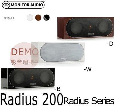 ㊑DEMO影音超特店㍿英國Monitor Audio RADIUS 200 中置揚聲器 奇蹟般的立體聲效果