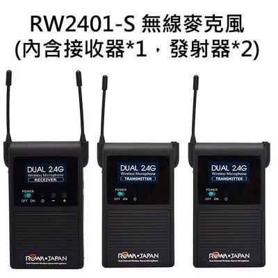 直播神器RW-2401S 無線麥克風(內含接收器*1,發射器*2)