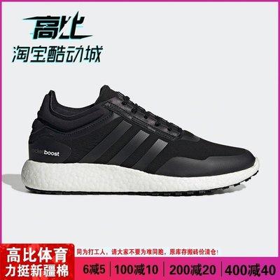 鞋狗體育Adidas 阿迪達斯Rocket Boost男女舒適減震運動跑步鞋 FW7777
