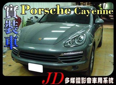 【JD 新北 桃園】Porsche Cayenne PAPAGO 導航王 HD數位電視 360度環景系統 BSM盲區偵測 倒車顯影 手機鏡像。實車安裝 實裝車