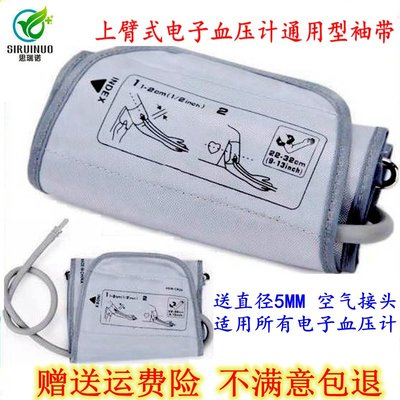防疫專賣店OMRON電子血壓測量儀機計海爾袖帶魚躍臂綁帶九安可孚艾蒂安配件