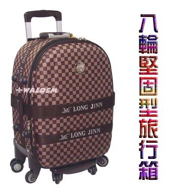 【葳爾登】25吋long jinn旅行...