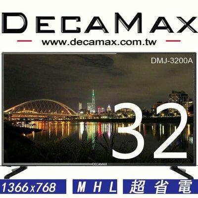 免運費/全新DecaMax 32吋液晶...