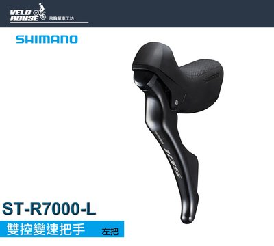 【飛輪單車】SHIMANO 105 ST-R7000-L 雙控變速把手(左2速-黑色)[34885832]