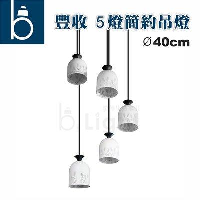 【燈飾生活家2館】B.Light 豐收 5燈簡約吊燈 / E27*5
