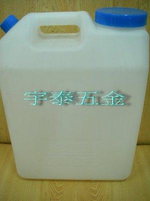 YT(宇泰五金)正台灣製(鐵牛牌)塑膠泉水桶/塑膠油桶/PE泉水桶/裝水.裝油均可/20公升下標區/特價中