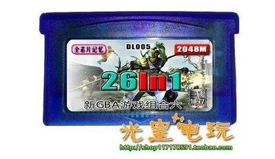 #現貨 GBM NDSL GBASP游戲卡 口袋 三國 惡魔城 龍珠 數碼 火影 2G芯片 生日禮物 便宜出清 遊戲卡-SGC5363
