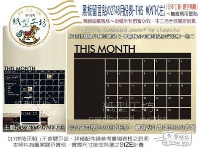 紙型工坊C【黑板留言板貼~月份表-THIS MONTH(左)】防撞警示客製化.訂製黑板式牆上日曆記事壁貼牆貼櫥窗玻璃貼磁