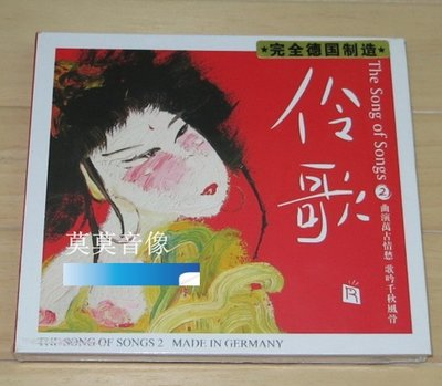 詩軒音像瑞鳴唱片 伶歌2 (歐*版DSD) 1CD 全新正版-dp001