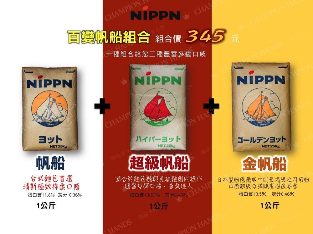 【橙品手作】補貨中!日本製粉 帆船系列組合 帆船 + 超級帆船 + 金帆船(分裝)