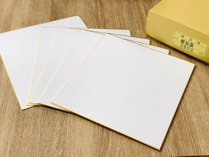 正大筆莊~『白宣紙畫仙板 3003 (24x27cm)日本製』簽名板 繪畫板 作品宣紙